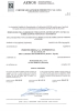 Certificat Aenor 70-2011