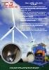 ALJUWIND - Granalladora para tubos eólicos