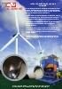 ALJUWIND - Shot Blasting machine for wind towers