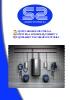 Catalogo equipos higiene por espuma