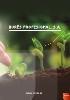 Catálogo Sustratos y Fertilizantes Envasados Profesionales para agricultura, producción de plantas y jardinería