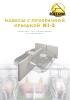 NI-2 transparentes: óptima visibilidad para la inspección de los lechones (RU)