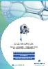 Accesorios para la limpieza y desinfección en la industria alimentaria