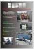 Máquinas para servicios municipales - AIRE