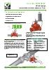 Válvula de purga con controlador electrónico autónomo e-Timer, CLA-VAL ECO 32-27