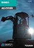 Catálogo Kobelco SK25
