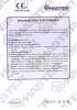 Slim Rapid - Bisagra para puertas - Declaration of performance CE - 8061.6