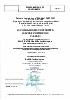 Certificación Europea equipos ReSPR Dispositivos Médicos Suiza Julio 2020 - Borsub