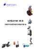 Catálogo Protección Respiración 2021